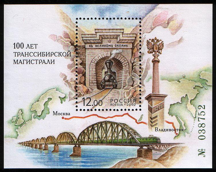 [Изображение: 753px-Russia_stamp_Trans_Siberian_Railway_2002_12r.jpg]
