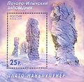 Russian stamp no 1497.jpg