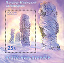 Russian stamp no 1497.jpg
