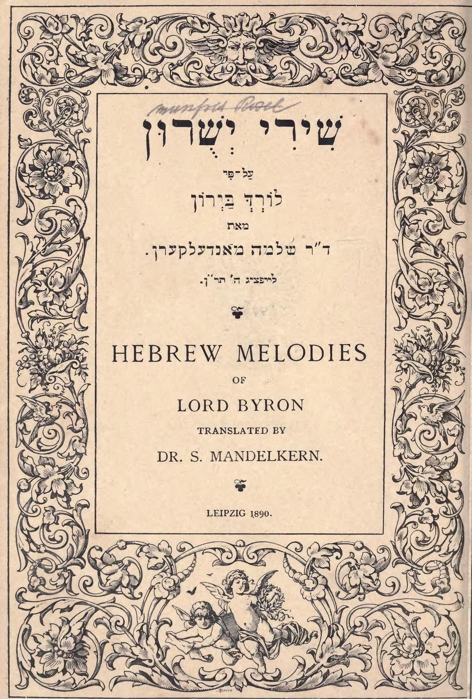 Salomon Mandelkern. Hebrew melodies of Lord Byron. 1890.djvu&page=52