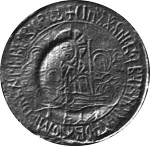 Visarion, Metropolitan of Herzegovina - Visarion's seal, dated 22 May 1596