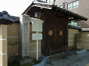 Minamoto no Yoritomo - Seigan-ji (his birthplace)