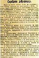 Ser Declaration November 1918.JPG