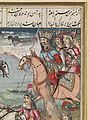 Shah Namah, the Persian Epic of the Kings Wellcome L0067031.jpg