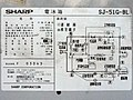 Sharp SJ-51G-BL spec tag 20190525.jpg