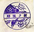 Shinyubari-stamp.JPG