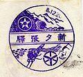 Shinyubari-stamp.JPG