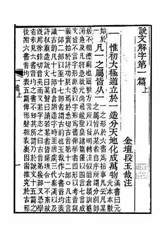 Duan Yucai - Shuowen Jiezi Zhu, page 1