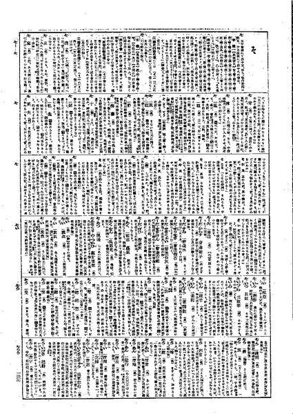 File:Shutei DainipponKokugoJiten 1952 15 so.pdf