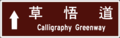 Sign --- Calligraphy Greenway (草悟道).png