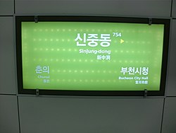 Sin-jungdong Station3.JPG