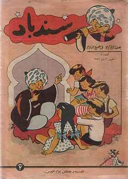 Sindbad Children's Magazine.jpg