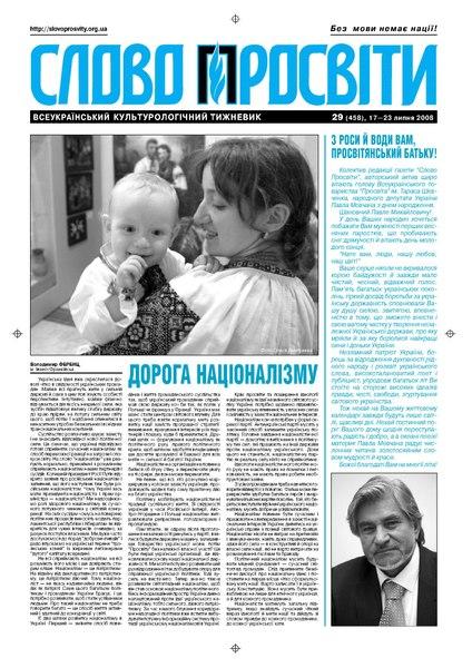 File:Slovo-29-2008.pdf