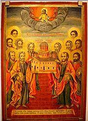 Sobor na apostolite od Karpinskiot