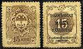 Stamp-moneyOdessa15k.jpg