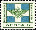Stamp Epirus 1914 5l flag.jpg