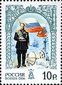 Stamp Russia 2006 10r Alexander III 1111.jpg