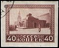 Stamp Soviet Union 1925 215.jpg
