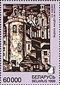 Stamp of Belarus - 1999 - Colnect 278820 - Vitebsk Church of Saint Antony - SBYudovin 1892-1954.jpeg