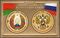 Stamp of Belarus - 2019 - Colnect 922382 - 20th Anniversary of Russia Belarus Union Treaty.jpeg