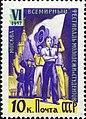 Stamp of USSR 2031.jpg