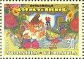 Stamp of Ukraine s358.jpg