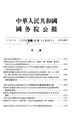 State Council Gazette - 1956 - Issue 19.pdf