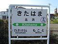 Station sign, Kitahama, Hokkaido.jpg