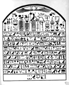 Usurped stele which Ryholt attributed to Seth Meribre (Cairo JE 35256)[1]