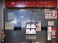 Stop issue of passport in Tokyo at new-coronavirus 01.jpg