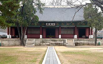Sungkyunkwan - Image: Sungkyunkwan Daeseongjeon