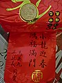Taiwan Red Lucky 馬英九 Ma Ying Jeou n 吳敦義 Wu Den-yih Coins of Taiwan May-2013 One Dollar Lucky Money - Word of 福 Fook.JPG