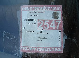 Vehicle registration plates of Thailand - Annual tax windshield decal