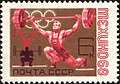 The Soviet Union 1968 CPA 3646 stamp (Olympic Weightlifting. Snatch).jpg
