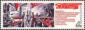 The Soviet Union 1971 CPA 4050 stamp (Mechanical Engineering Plant (Increased Productivity)).jpg
