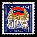 The Soviet Union 1974 CPA 4386 stamp (Kirghiz Soviet Socialist Republic (Established on 1924.10.14)) cancelled.jpg