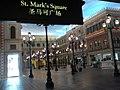 The venetian macao Piazza San Marco.JPG