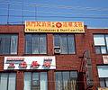 Toronto Chinese Freemasons.JPG