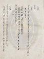 Treaty of Livadia.pdf