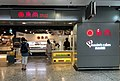 Uo-Show store at HK West Kowloon Station (20181001173418).jpg