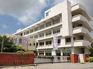 Urasoe Commercial High School.JPG