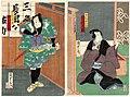 Utagawa Kunisada II - Actors Ichikawa Kuzô III as Tamajima Kihei and Nakamura Shikan IV as Shimobe Gunpei.jpg