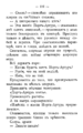 V.M. Doroshevich-East and War-116.png