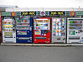 Vending machine of soft drink and ice cream in Japan.jpg