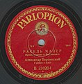 Vertinsky Parlophone B.23020 01.jpg