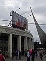 Vestibule of VDNKh station (Вестибюль станции ВДНХ) (4685639197).jpg