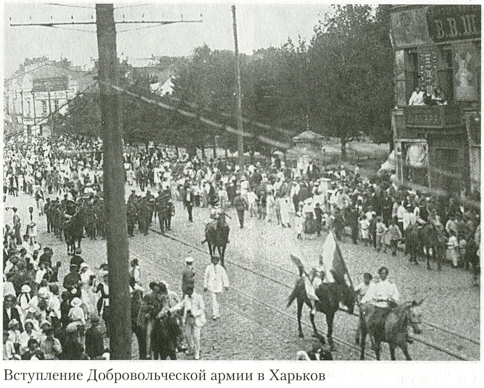 Volunteer Army Kharkiv 25 June 1919