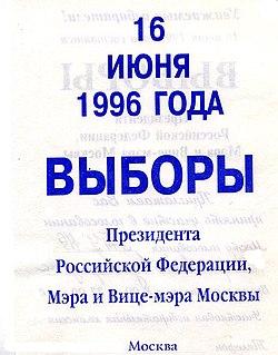 Voter invitation RF presidential elections 1996.jpg