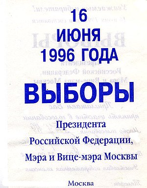 Russian presidential election, 1996 - Voter invitation card for the election