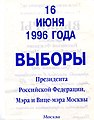 Voter invitation RF presidential elections 1996.jpg